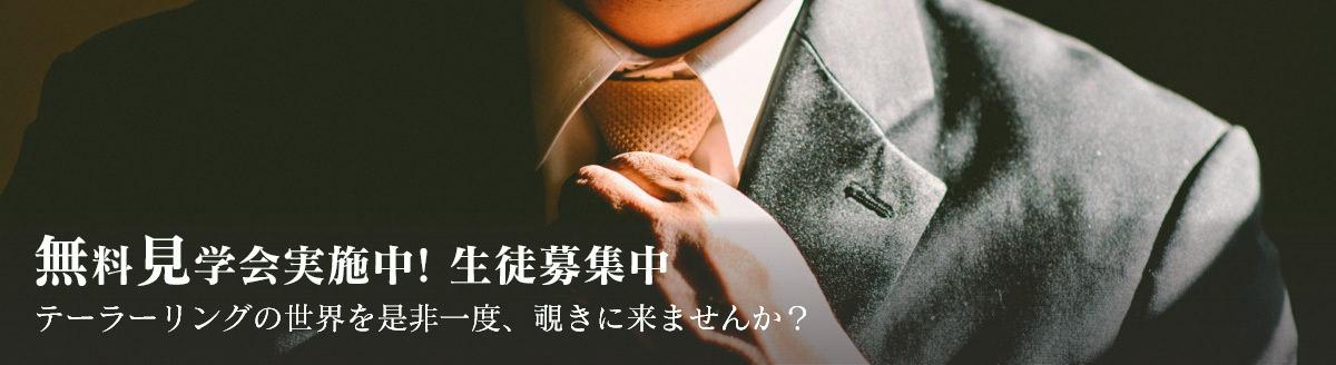 東京洋服アカデミーは全日本洋服協同組合連合会公認校